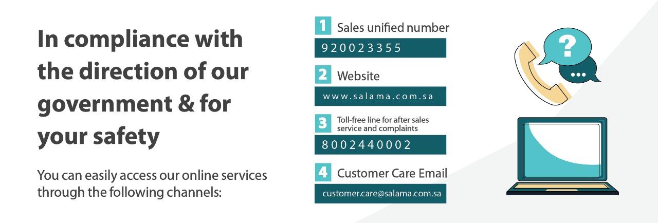 سلامة للتأمين التعاوني   رقم شركة سلامة للتأمين في السعودية